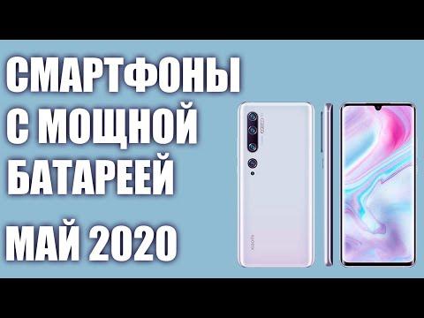 ТОП—7. Смартфоны с хорошей батареей (мощным аккумулятором). Май 2020 года. Рейтинг!