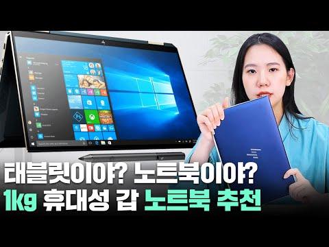 HP 스펙터 X360 13! 휴대성, 디자인, 활용성 모두 갖춘 직장인을 위한 노트북 [HP 스펙터 X360 13 개봉기, 스펙, 성능, 장단점]