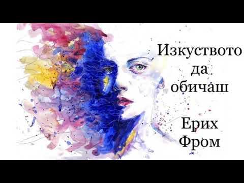 Изкуството да обичаш - Ерих Фром
