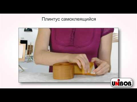 видео: плинтус самоклеящийся