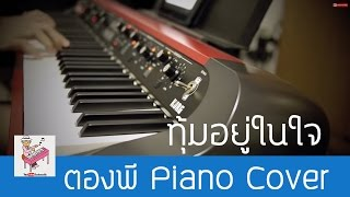 Download lagu กบ Big Ass ท มอย ในใจ ost Suckseed Piano Cover by ตองพ MP3