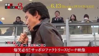 2018年6月13日(水) Blu-ray&DVD 発売 『探偵はBARにいる3』 最高の...