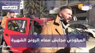 الميلودي مجابش معاه الرونج ديالو الشهيرة لكازا باش يدير تحاليل الخبرة وركب فالطاكسي