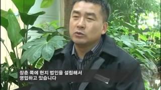일자리 창출 희망 중소기업(동양이지텍 소개)