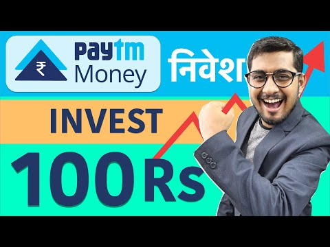 Invest 100 Rupees in Mutual Fund through Paytm Money | Paytm