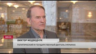 Виктор Медведчук: У Лукашенко очень важная функция в Украине. Встреча Лукашенко и Медведчука