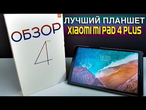 Обзор Xiaomi Mi Pad 4 Plus - ЛУЧШИЙ ПЛАНШЕТ НА АНДРОИД