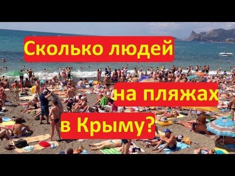 Пляжи Крыма онлайн Веб камеры Крыма Сколько людей на пляжах в Крыму