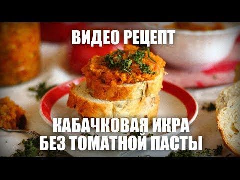 Кабачковая икра на зиму без томатной пасты в мультиварке