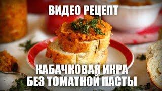 Кабачковая икра (без томатной пасты) — видео рецепт