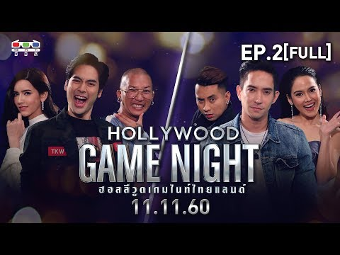 HOLLYWOOD GAME NIGHT THAILAND | EP.2[FULL] |  แจ๊ส, บอม, ไอซ์ VS จอย, หลุยส์, บอล | 11 พ.ย. 60
