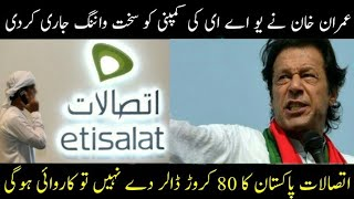 Imran Khan Big Decision About Itasalat