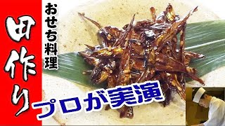 [おせち]田作り(ごまめ)の作り方【teriyaki small dried sardines】