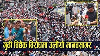 गुठी विद्येक विरोधमा काठमाण्डौमा यसरी उर्लीयो मानवसागर| Guthi Bidhayek | Intro Nepal