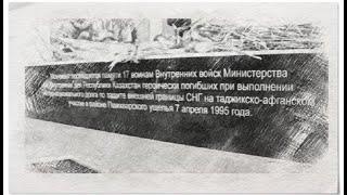 7 апреля 1995 г. С кем воевали казахстанские военные в Таджикистане?
