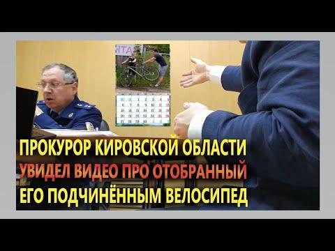 Прокурор региона Николай Журков посмотрел видео о том, как прокурор Нестеров отобрал велосипед