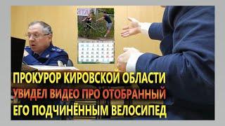Прокурор Нестеров отобрал велосипед у сына Антона Долгих. Прокурор Кировской области ушёл в отставку
