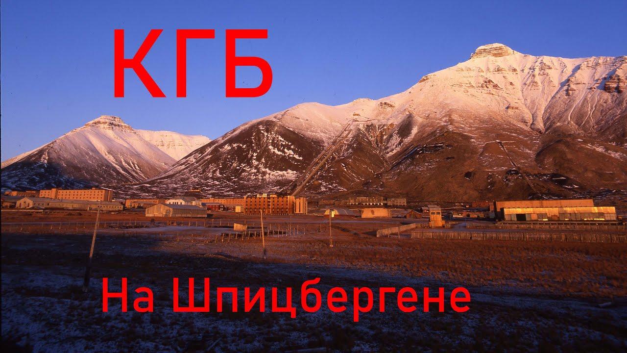 Заброшенный отдел КГБ СССР на Шпицбергене