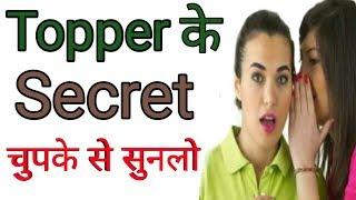 Topper का सबसे बड़ा Secret | The Biggest Secret Of A Topper (Hindi)