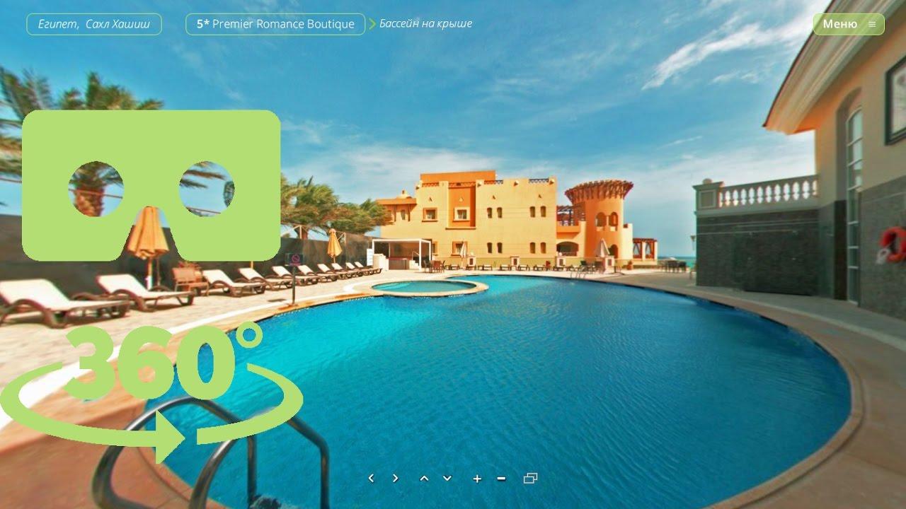 Premier Romance Boutique Hotel Hurghada