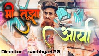 Mi Tujha Aarya | singer -anil bartade | tarpa studio