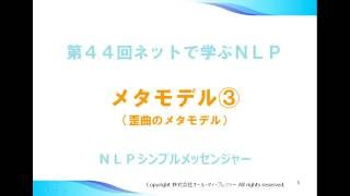 第44回:言葉のマジック・メタモデル(その3)|NLPコミュニケーションカレッジ@福岡