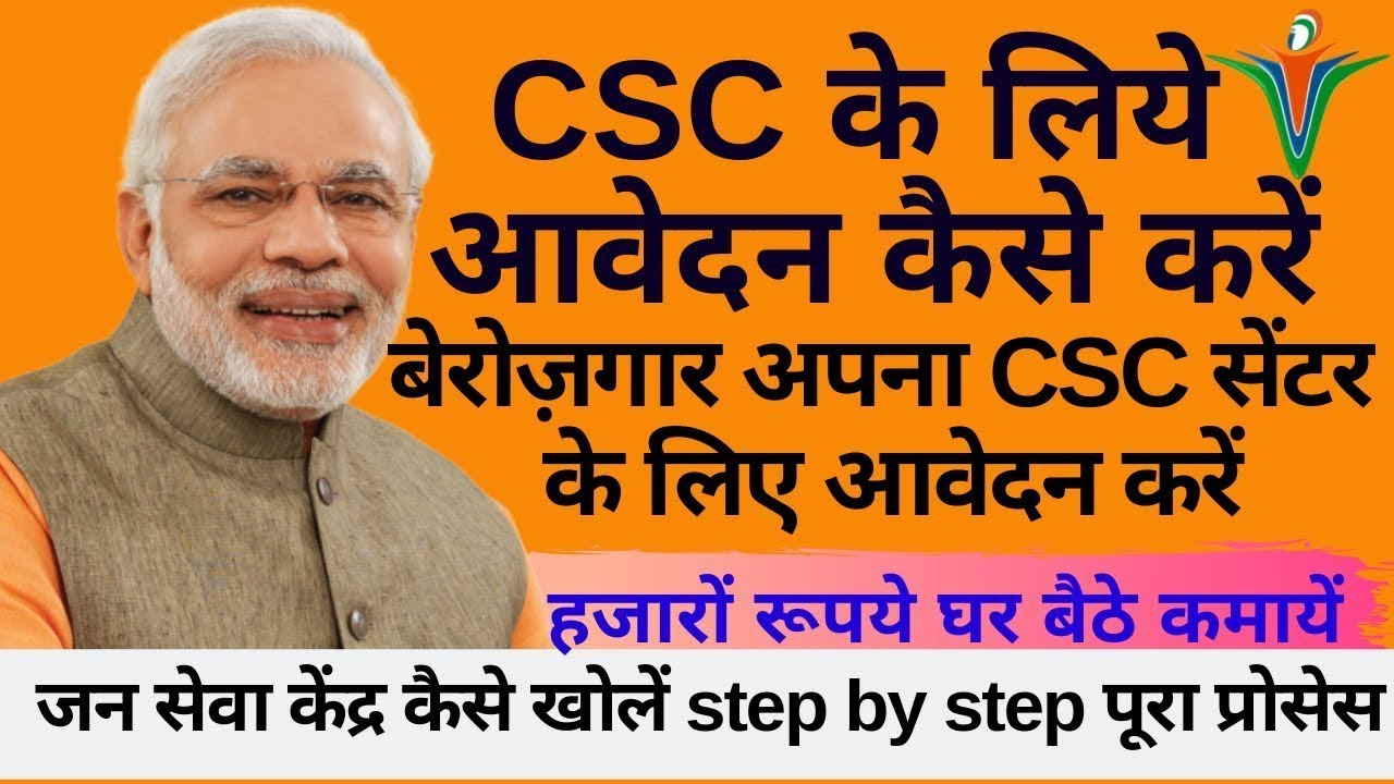 Apna CSC online apply: Digital Seva Registration 2019