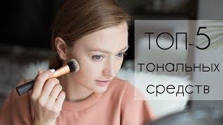 РЕЙТИНГ ТОНАЛЬНЫХ СРЕДСТВ 2019