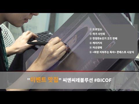 """""""이벤트 맛집"""" 씨엔씨레볼루션 #BICOF"""
