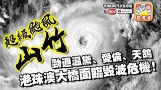 第一節:超級颱風山竹,勁過溫黛、愛倫、天鴿,上天考驗大灣區,港珠澳大橋面臨毀滅危機!    升旗易得道 2018年9月15日