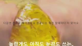 눈감고 타자치기 망한 영상 시리즈 액괴/ 소규모시리즈/…