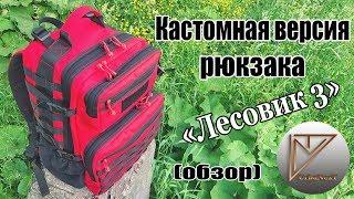 """Кастомная версия тактическго рюкзака """"Лесовик 3"""" (обзор)."""