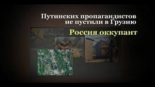 Путинских пропагандистов не пустили в Грузию Россия оккупант
