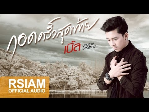 Official Audio กอดครั้งสุดท้าย Feat. ธัญญ่า อาร์ สยาม : เบิ้ล ปทุมราช อาร์ สยาม