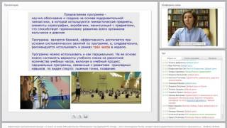 Проектируем урок физической культуры в 1 классе. И.А. Винер