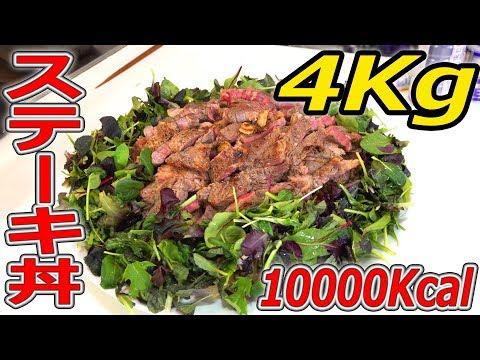 【大食い】ガーリックライス&ステーキ丼4キロ【10000kcal】