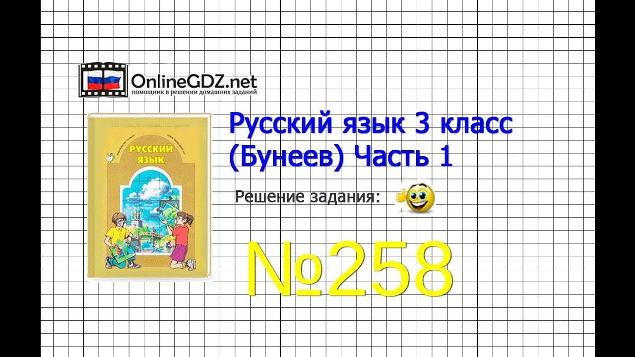 Как написать упражнение 258 русский язык 6 класс бунеев