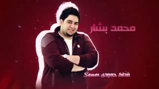 جديد محمد بشار على طيور الجنة (هيك الزمان)
