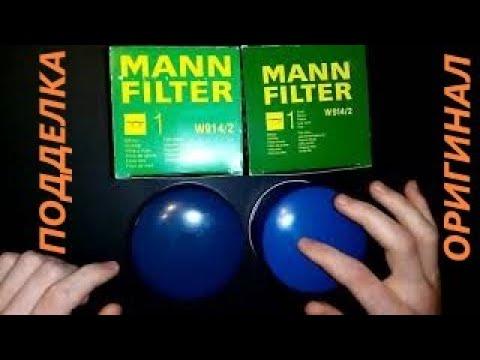 Масляный фильтр MANN Ман Как отличить ПОДДЕЛКУ от оригинального фильтра.