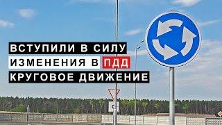 Вступили в Силу Изменения в ПДД 2017.  Круговые движения.