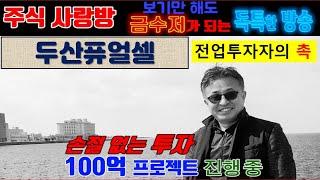 2020.11.10. 두산퓨얼셀 ,아이씨디,GST,화승…