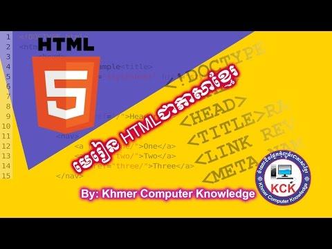 11. HTML Tutorials: Create Form Part 01 - Khmer Computer Knowledge