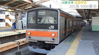 JR東日本 武蔵野線 205系 5000番台 千ケヨM31編成 各駅停車 西船橋駅 発車