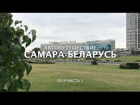 Беларусь ч.1| Минск| Как поехать в Беларусь из Самары на автомобиле| Маршрут, дорога в Минск
