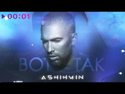 ASHIHMIN - Вот так | Official Audio | 2019
