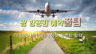 해외여행 떠나기전에 알면 좋은꿀팁(항공권 예약)☆2