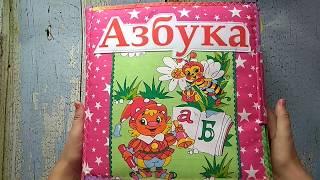 Розвивальна книжка з тканини ''Абетка'' своїми руками, р-ка Крим