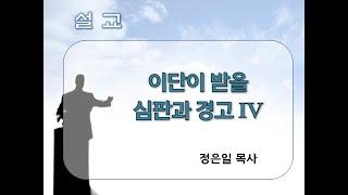 [정은일 목사] 이단이 받을 심판과 경고 IV