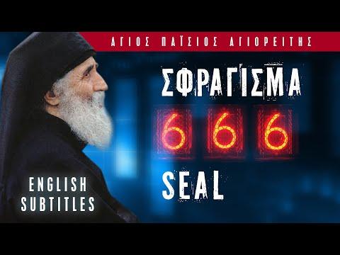 Σφράγισμα 666, Άγ. Παΐσιος Αγιορείτης | The 666 Seal, St. Paisios the Athonite (English subtitles)