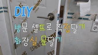 도어, 화장실문달기, 방문달기, 문짝달기, 방문교체